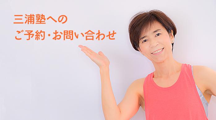 三浦塾へのご予約・お問い合わせ