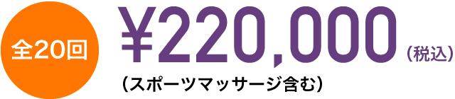 ¥220,000全20回 (スポーツマッサージ含む)