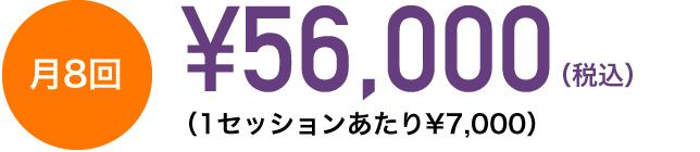 ¥56,000月8回 (1セッションあたり¥6,500)
